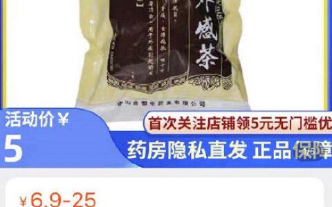六棉牌 石岐外感凉茶 65g 反馈店铺入会领5券【1.9】包