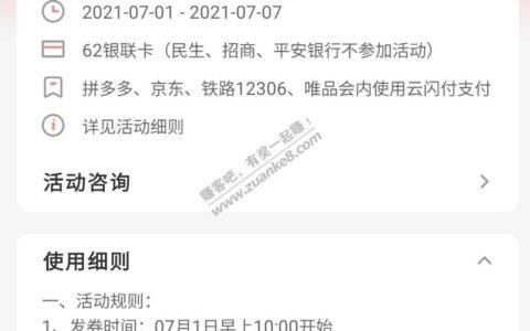 (限贵州)云闪付领拼多多、京东、一二306 唯品会7折优惠券,五元封顶。