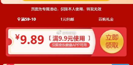 京东健康可领9.9-9.89券,到手0.01包邮