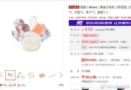 【京东】美的 微波大礼包 六件套装(打蛋器*1、海绵刷