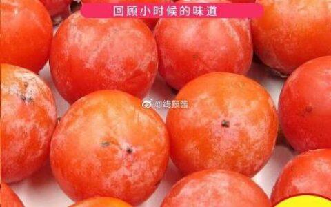 陕西火晶柿子新鲜30枚【14.8】陕西火晶柿子