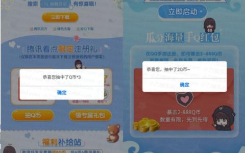 【胡桃日记领5Q币】手机QQ打开链接1下载游戏(1.7G)-
