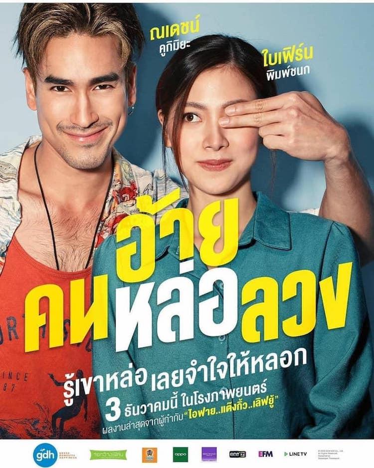 《骗骗爱上你》泰国电影:一部很轻松很好玩的娱乐小品