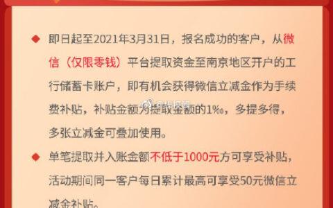 微信零钱提现到南京工行,有机会免手续费,需要报名