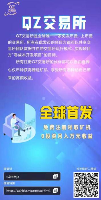 QZ交易所:新出,注册即送4000USDT秒到账不需要实名