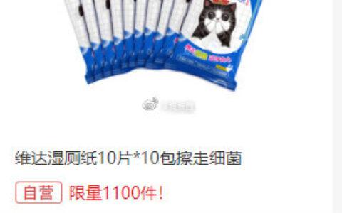 0点秒杀限量1100、9.9维达湿厕纸纸巾便携装  10片*10