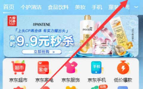 小程序 京东购物,右上角红包点开,部分人0.5