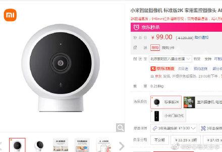 【京东】小米智能摄像机 标准版2K 家用监控摄像头【99