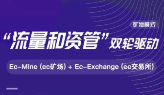 EC公链,注册完成实名送1台矿机,6个月产100EC,1币起卖
