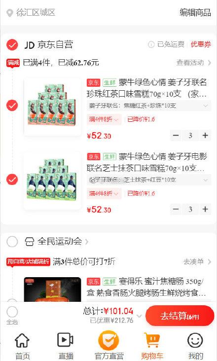 蒙牛绿色心情8折+299-150券蒙牛绿色心情 姜子牙电影联