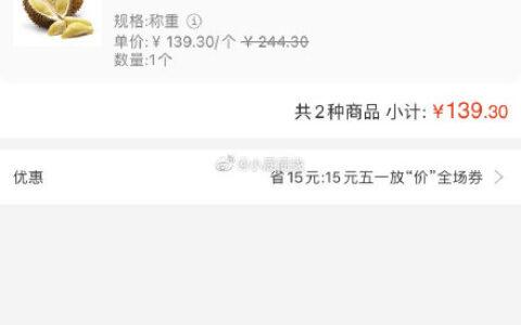 屁 坐标无锡,淘宝的淘鲜达的榴莲,19.9元/斤还有-15