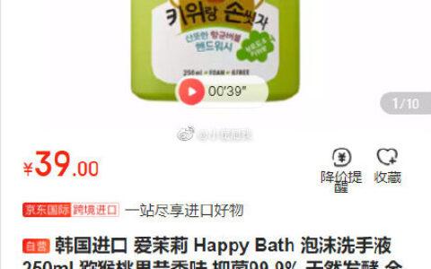 20点开始爱茉莉 Happy Bath 泡沫洗手液250ml,9.9,前