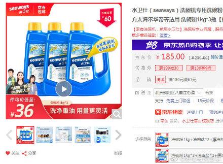 【京东】150-49券水卫仕 洗碗机专用洗碗粉 1kg*3瓶【5