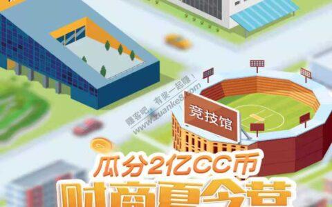 建行CC币新活动,财商夏令营,刚刚点了点赚了400个CC币。