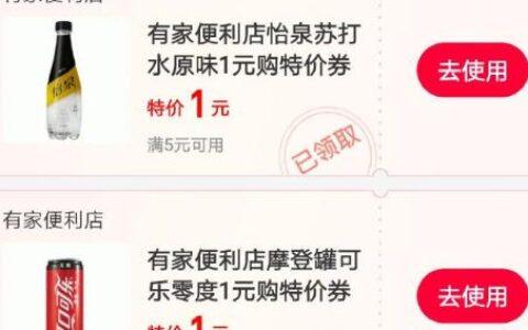 """限深圳 支付宝搜索""""消费券"""",再搜索""""有家"""",有多张1元特价券"""