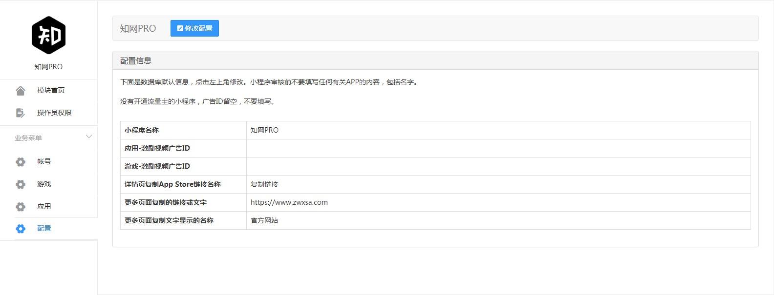【功能模块】知网PRO微信小程序V1.0前后端发布