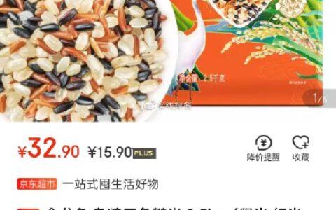 京东,plus价格15.9金龙鱼 杂粮三色糙米 2.5kg(黑米
