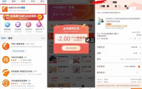 """【支付寶免單2卷垃圾带】支付寶App搜""""阿里巴巴1688"""""""