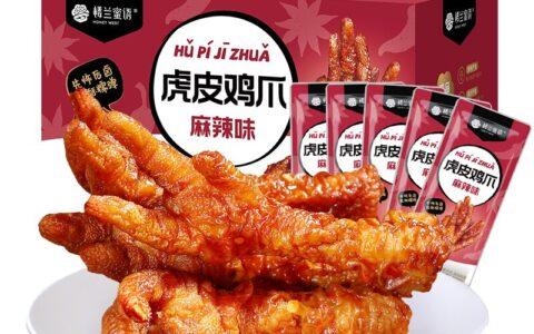 吃货福利!!淦!!【楼兰蜜语】11.9=麻辣小吃虎皮