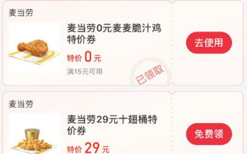 【限江苏浙江】支付宝app搜【消费券】进入再搜【麦当