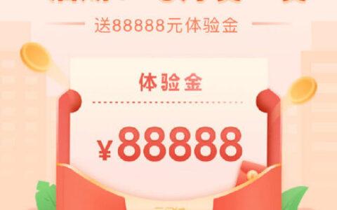 【云闪付】APP-金融 反馈可以领88888元体验金,完成2