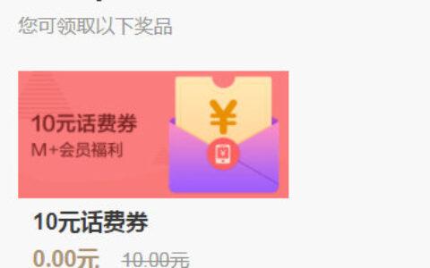 【招行】 重庆的同学完成1比1元生活缴费,领10元话费