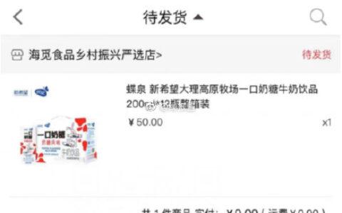 【建设银行】0元一箱牛奶:中国建设银行APP任意金额转