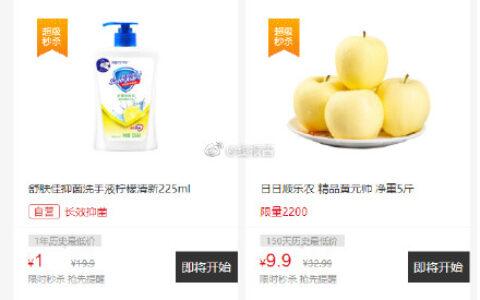 20点秒杀限量2200、9.9包邮黄元帅苹果 金冠苹果5斤 黄