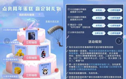 和平精英2周年嘉年华每天做任务领糖果,抽QB/实物等~