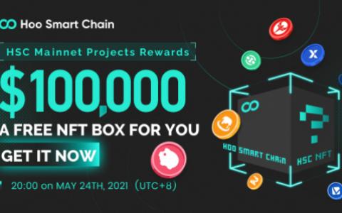 HSC虎符智能链空投NFT盒子,总空投价值10万美金!