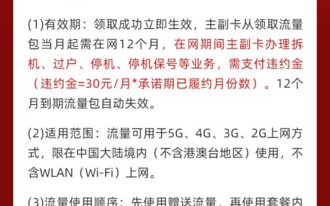(限重庆电信融合宽带号码)0撸10GB电信流量,必须1年在网