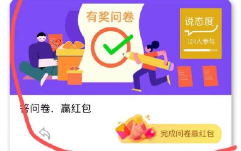 手淘搜【有奖问答】反馈芙丽芳丝的问卷有5元
