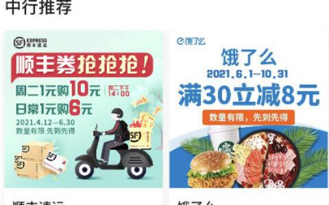 【中行】顺丰10元券每周二14点起,中国银行APP-生活-