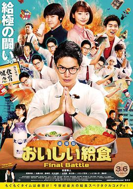 美味的校餐 剧场版的海报