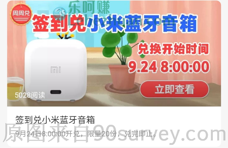 【签到兑奖】中国电信支付宝小程序签到兑小米蓝牙音箱