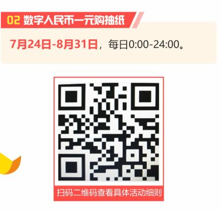 湖南邮储 数字人民币1元买纸