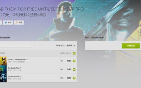 【GOG平台喜限免+3】免费领《创世纪:地下世界?》、《辛迪加?Plus》、《辛迪加战争》