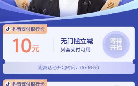 【抖音】app搜【胡海泉】20-22点 每个整点10元银行卡