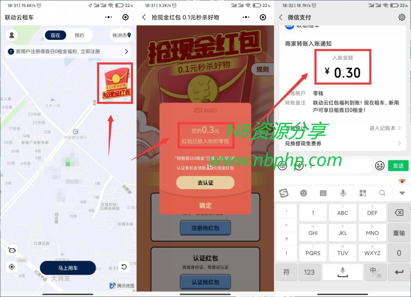 联动云新用户0.30微信红包