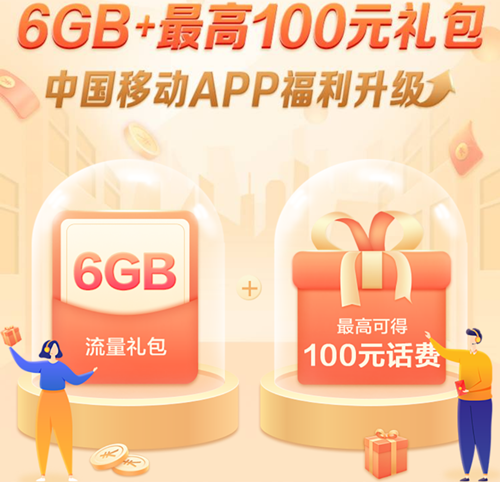 中国移动新用户免费领取6G数据流量