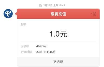 【2020223】中国电信领1-5元话费秒到账