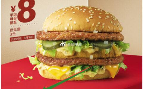 0点:McDonald's 麦当劳 巨无霸 3次券【24】【88金粉