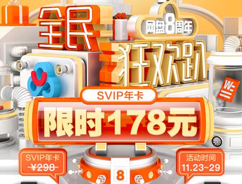 【限时活动】178元开通百度网盘年SVIP超级会员