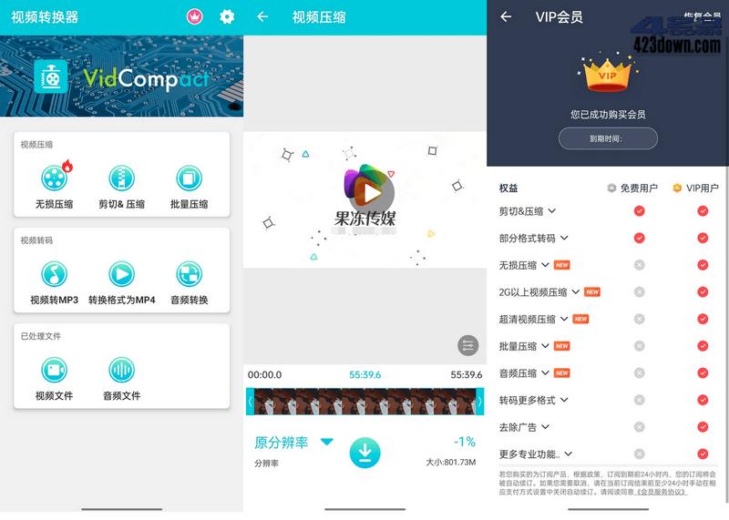 乐秀视频转换器 3.6.7 for Android破解VIP版
