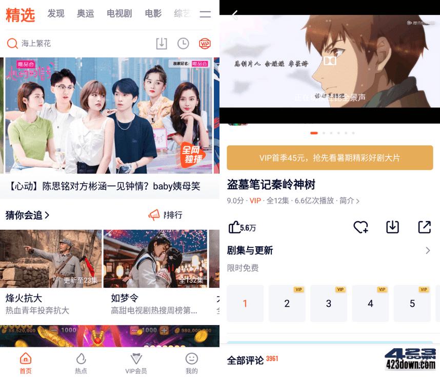 腾讯视频 v8.4.11 for Android 去广告纯净版