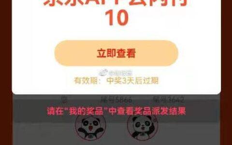 云闪付App搜 京东狂欢节邀请4个好友可以得10元京东支