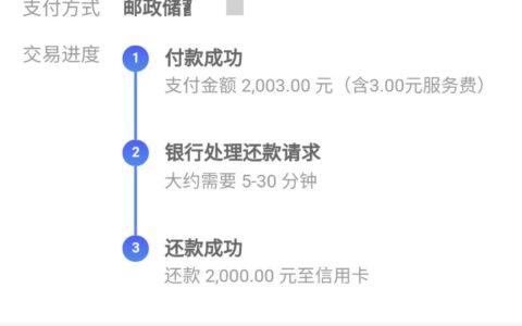 速度速度,邮储北京分行京东还款名单还有