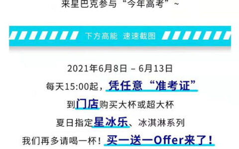 【星巴克】反馈公众号的推送8-13号 每天15点开始 凭任