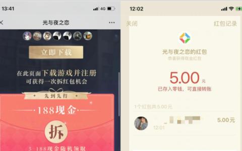 【光与夜之恋领5元红包】限制新用户!微信打开链接参