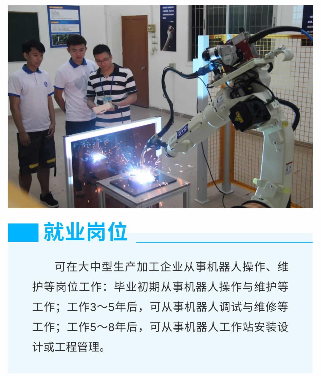 工业机器人应用与维护(初中起点三年制)-1_r3_c1.jpg
